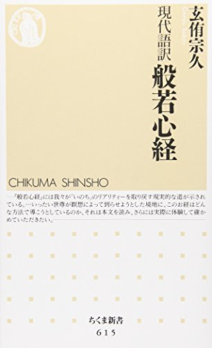 現代語訳 般若心経 (ちくま新書 (615))