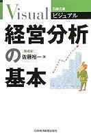 ビジュアル 経営分析の基本 (日経文庫)