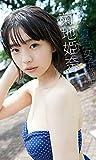 【デジタル限定】菊地姫奈写真集「ススメ、夏色女子高生」 週プレ PHOTO BOOK