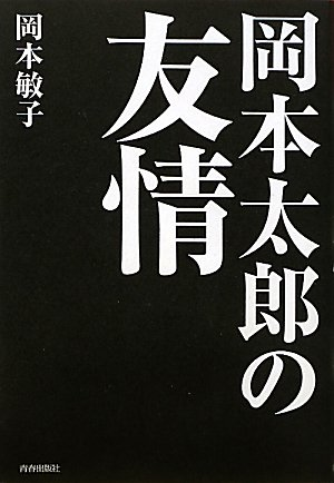 岡本太郎の友情