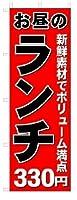 のぼり のぼり旗 お昼のランチ 330円(W600×H1800)