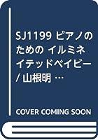 SJ1199 ピアノのための イルミネイテッドベイビー/山根明季子