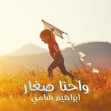 We Ehna Soghar