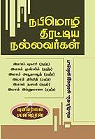 Nabi Mozhi Thiratiya Nallavargal