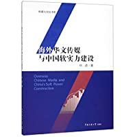 海外华文传媒与中国软实力建设