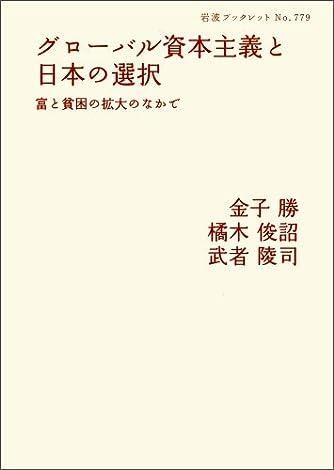 グローバル資本主義と日本の選択―富と貧困の拡大のなかで (岩波ブックレット NO. 779)