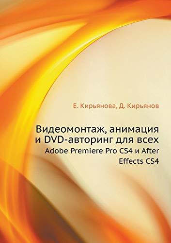 Videomontazh, animatsiya i DVD-avtoring dlya vseh: Adobe Premiere Pro CS4 i After Effects CS4