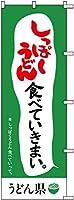 のぼり旗 しっぽくうどん食べていきまい 600×1800mm 株式会社UMOGA