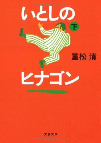 いとしのヒナゴン 下 (文春文庫)