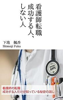 [下地楓香]の看護師転職成功する人、しない人: 看護師の転職成功する人だけが知っている秘密の話し