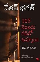 The Girl in Room 105 (Telugu Edition)