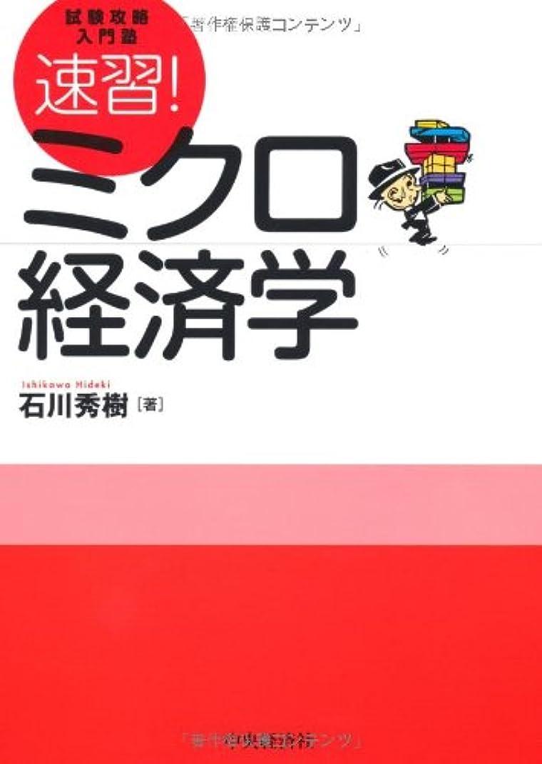 家庭教師バーガー横たわる試験攻略入門塾 速習!ミクロ経済学