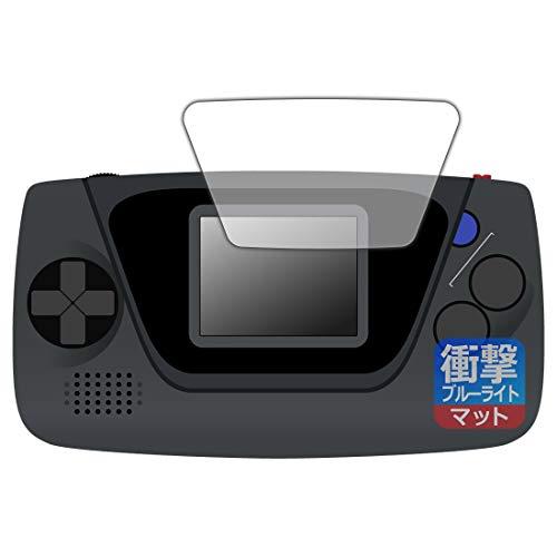 PDA工房 ゲームギア ミクロ 用 衝撃吸収[ブルーライトカット]反射低減 保護 フィルム 耐衝撃 日本製