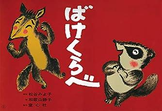 ばけくらべ (松谷みよ子かみしばい 民話傑作選)