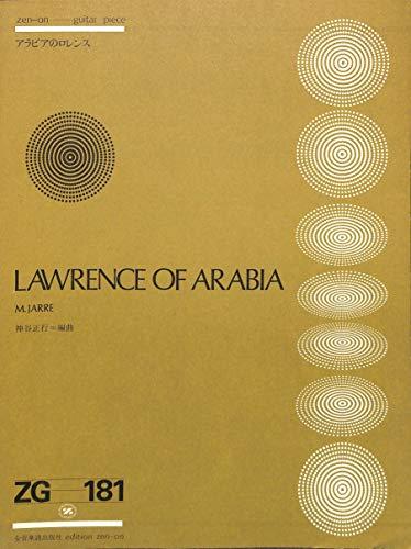 [全音ギターピース]アラビアのロレンス 作曲:モーリス・ジャール 編曲:神谷正行 (ZG181)
