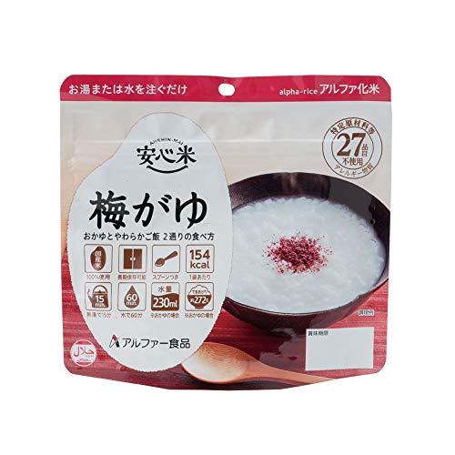非常食 アルファ米 安心米「梅がゆ 50食セット/箱」5年保存 食べ方2通り