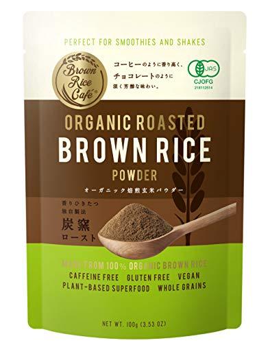 【有機JAS認定】オーガニック焙煎玄米パウダー100g  〜香りひきたつ炭窯ロースト〜