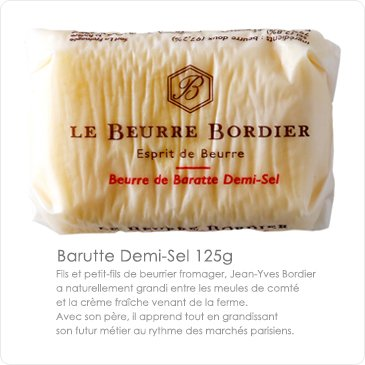 ボルディエ『有塩バター』