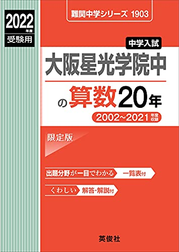 大阪星光学院中の算数20年 2022年度受験用 赤本 1903 (難関中学シリーズ)