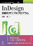 InDesign自動化サンプルプログラム (Adobe JavaScriptシリーズ(NextPublishing))