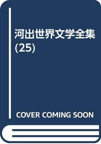 河出世界文学全集 (25)