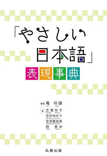 「やさしい日本語」表現事典の詳細を見る