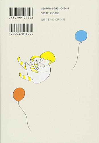 10人産んだスーパー助産師のストレスゼロで続けられる!母乳育児の本