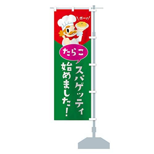 たらこスパゲッティ始めました のぼり旗 サイズ選べます(ジャンボ90x270cm 右チチ)