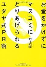 表紙: お金をかけずにマスコミにとりあげられるユダヤ式PR術 | 立川 光昭