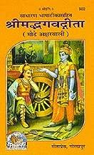 shrimad bhagwat gita