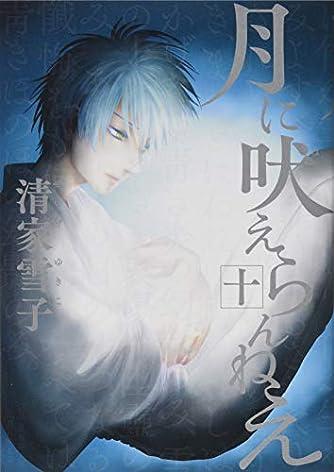 月に吠えらんねえ(10) (アフタヌーンKC)