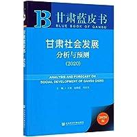 甘肃蓝皮书:甘肃社会发展分析与预测(2020)