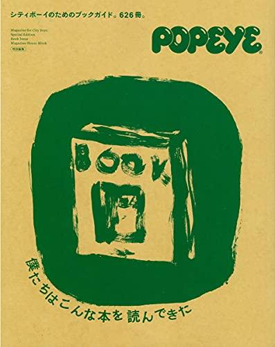 POPEYE特別編集 僕たちはこんな本を読んできた シティボーイのためのブックガイド626冊 (マガジンハウスムック)