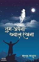 Tum Apna Khayal Rakhna