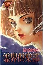 霊界倶楽部 (ジュールコミックス)