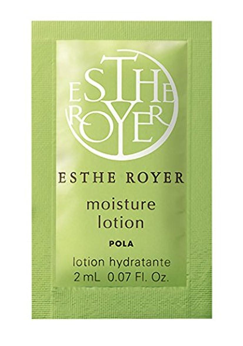 エステートテニスシネウィPOLA ポーラ エステロワイエ モイスチャーローション 化粧水 個包装 2ml×100包