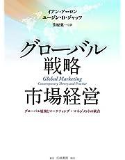 グローバル戦略市場経営: グローバル展開とマーケティング・マネジメントの統合