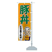 豚丼 のぼり旗 サイズ選べます(ショート60x150cm 右チチ)