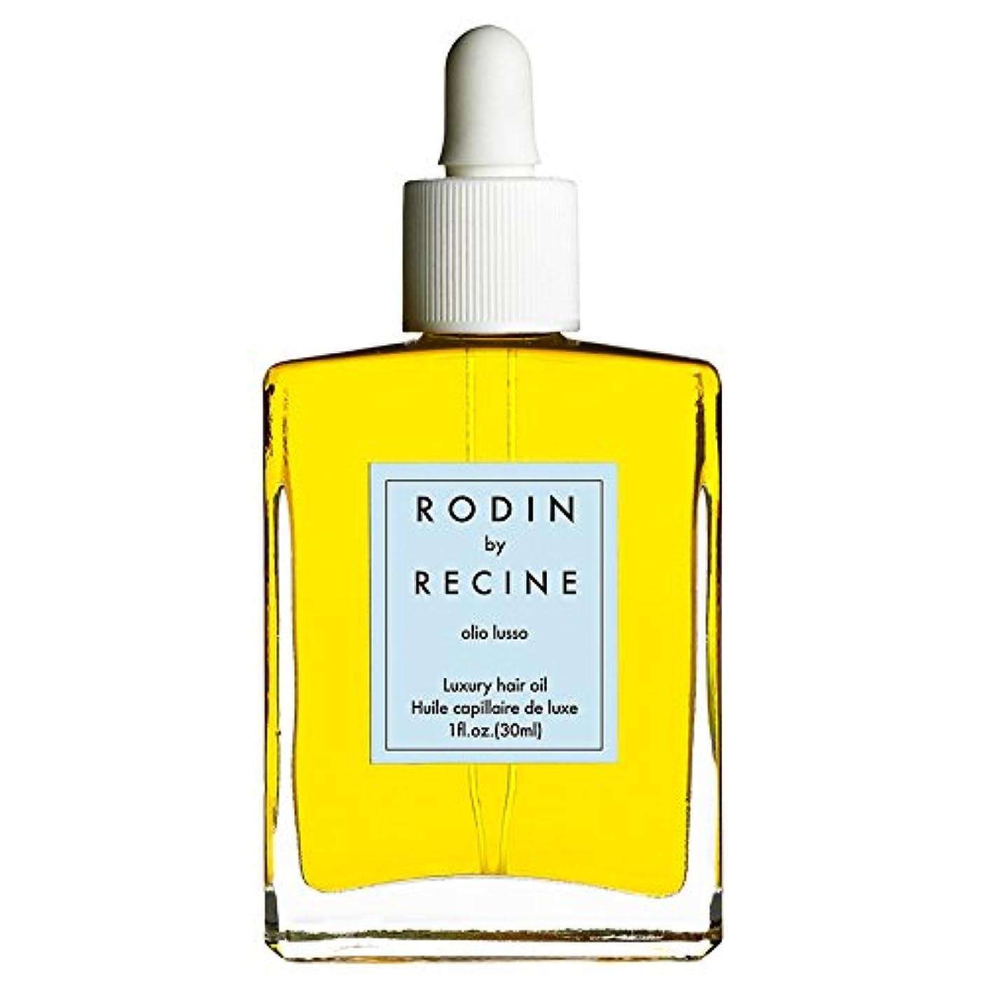 お酒くしゃくしゃ救いRodin By Recine Luxury Hair Oil 1oz (30ml) by Rodin