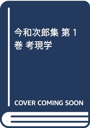 今和次郎集 第1巻 考現学の詳細を見る