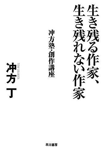 生き残る作家、生き残れない作家 冲方塾・創作講座