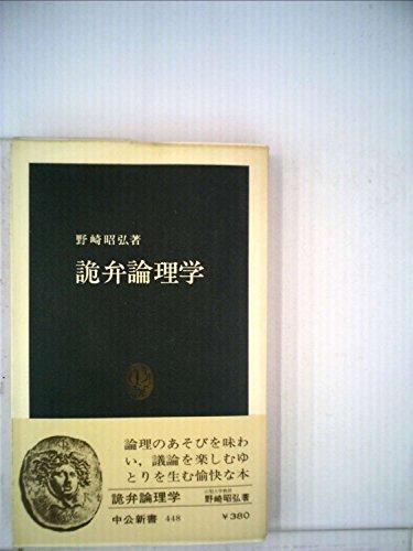 詭弁論理学 (1976年) (中公新書)