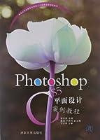 Photoshop CS5平面设计案例教程(新世纪职业教育应用型人才培养培训创新教材)