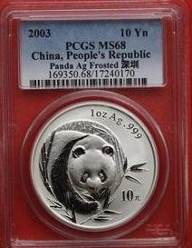 2003 Chine Panda pièce de monnaie givré 28,3 gram Argent spécialement dégradé de Pcgs Ms68