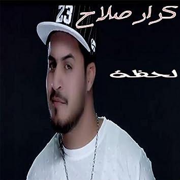 Lahdah