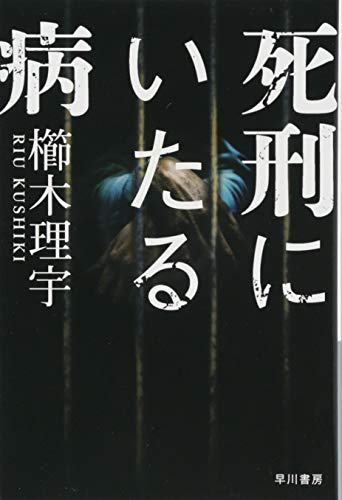 死刑にいたる病 (ハヤカワ文庫JA)