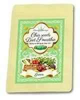 チアシード入り チアシード ダイエット グリーン スムージー 200g 栄養機能食品(VB1)