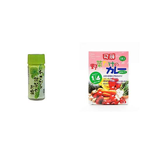 [2点セット] わさびと抹茶のお塩(30g)・天領食品 野菜だけのカレー 【甘口】 (1食分)