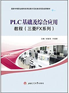 PLC basic and comprehensive application tutorial (Mitsubishi FX series)(Chinese Edition)