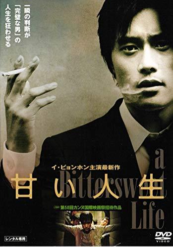 イ・ビョンホン主演「甘い人生」 [DVD]